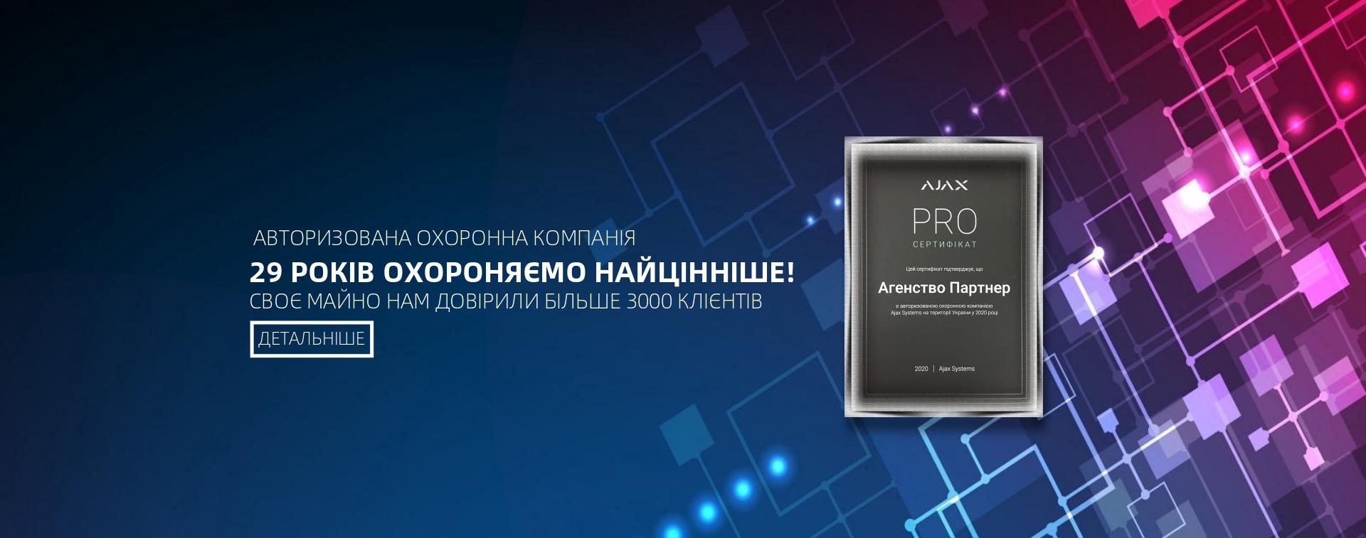 Ajax_gl_ukr